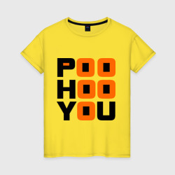 Фото Poo hoo you