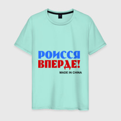 Фото Россия Вперёд! (Made In China)