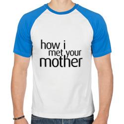 Майки как я встретил ваашу маму
