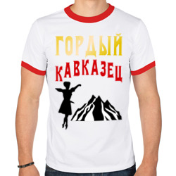 Футболки Кавказ