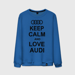 Keep calm and love audi Мужской свитшот хлопок Мужской свитшот хлопок