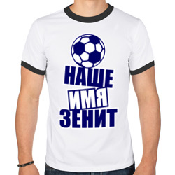 Наше имя зенит футболка
