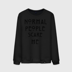 Мужской свитшот хлопок Normal people scare me