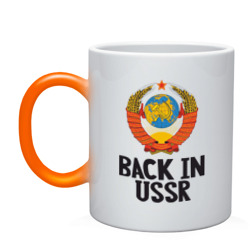 Кружка хамелеон 'Back in USSR'