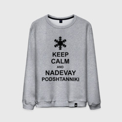 Мужской свитшот хлопок 'Keep calm and nadevai podshtanniki'