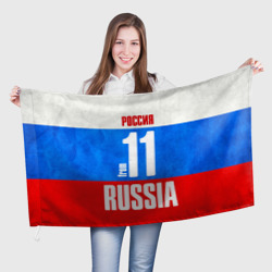 Russia (from 11)