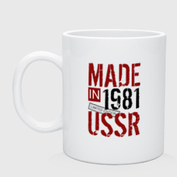 Фото Made in USSR 1981