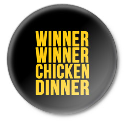 Значок 'Winner winner chicken dinner'