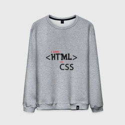 Мужской свитшот хлопок 'I love html and css'