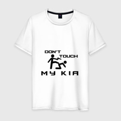 Don't touch my Kia