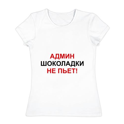 Женская футболка хлопок Админ шоколадки не пьёт