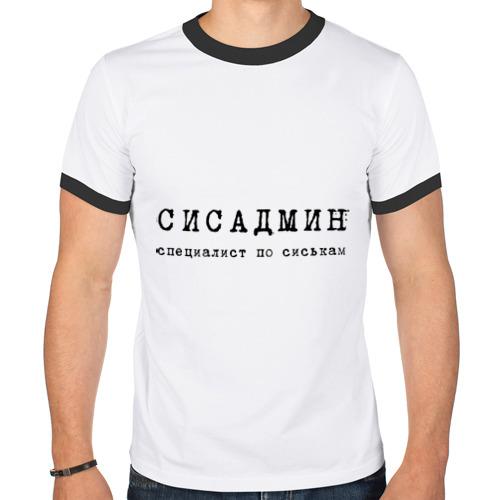 Мужская футболка рингер Сисадмин - спец по сиськам от Всемайки
