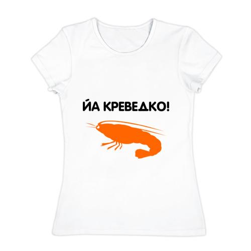 Женская футболка хлопок  Фото 01, Йа креведко (2)