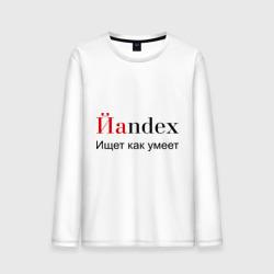 Йаndex