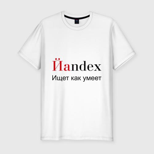 Мужская футболка премиум  Фото 01, Йаndex