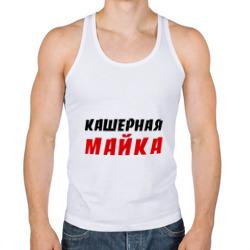 Кашерная