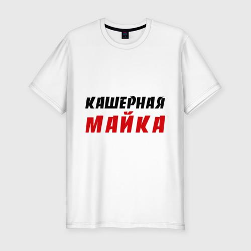 Мужская футболка премиум  Фото 01, Кашерная