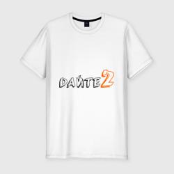 Дайтедве (1)