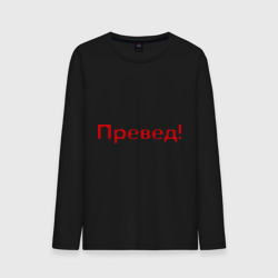 Превед! (1)