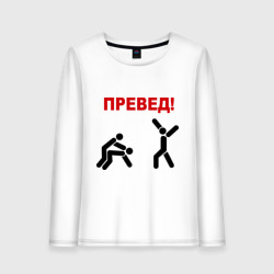 Превед! (2)