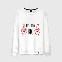 It`s this big