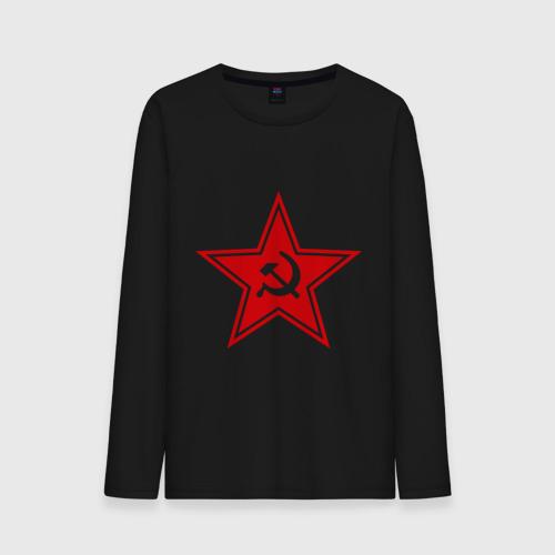 Мужской лонгслив хлопок Звезда СССР Фото 01