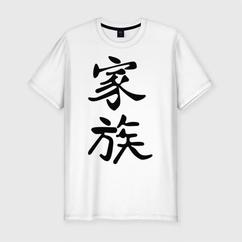 Мужская футболка премиум  Фото 01, Гармония в семье