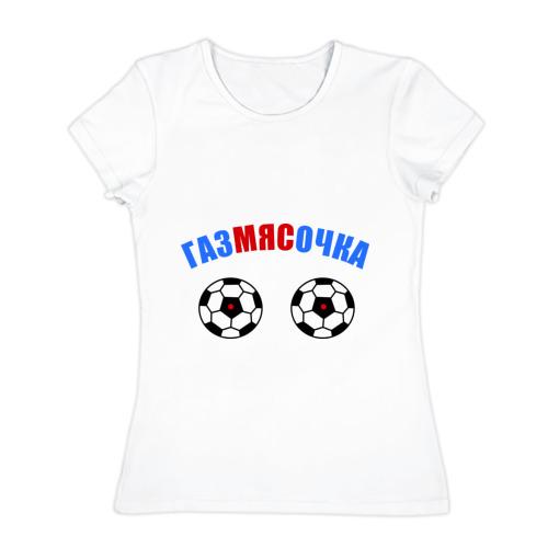 Женская футболка хлопок  Фото 01, Газмясочка