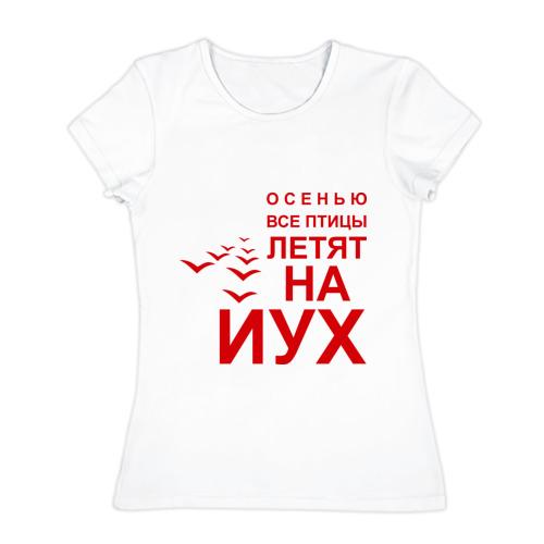 Женская футболка хлопок Птицы летят на йух...