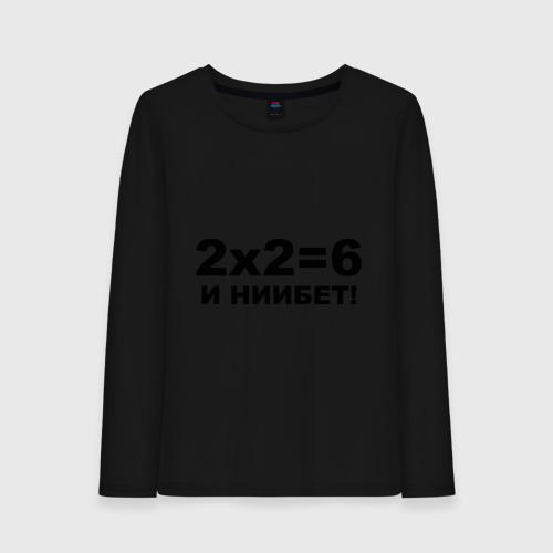 Женский лонгслив хлопок 2x2=6