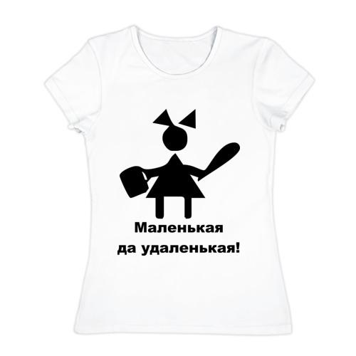 Маленькая - удаленькая (женская футболка)