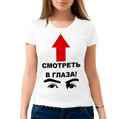Женская футболка хлопок  Фото 03, Смотреть в глаза