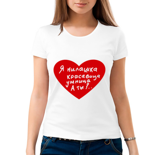 Женская футболка хлопок  Фото 03, Я милашка