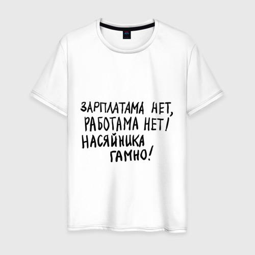 Мужская футболка хлопок зарплатама нет, работама нет!