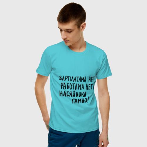 Мужская футболка хлопок зарплатама нет, работама нет! Фото 01