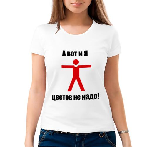 Женская футболка хлопок  Фото 03, А вот и я