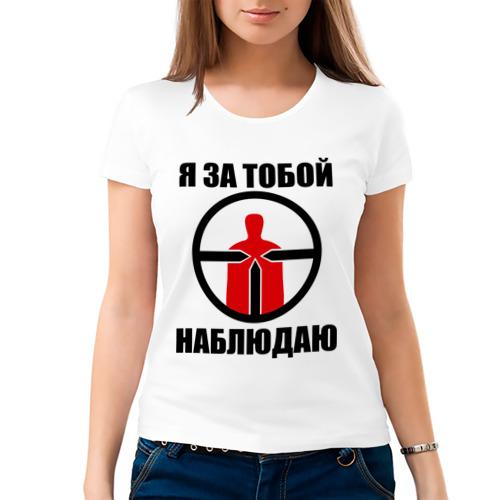 Женская футболка хлопок  Фото 03, Я за тобой наблюдаю