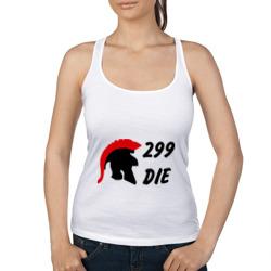 299 Die