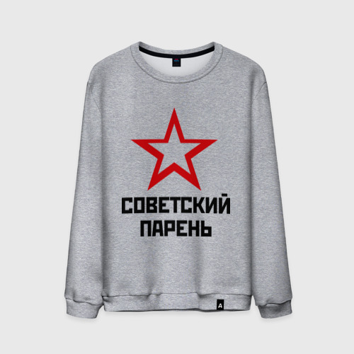 Советский парень