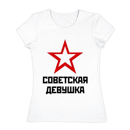Женская футболка хлопок Советская девушка