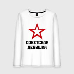 Советская девушка