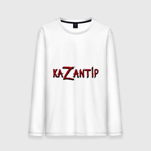 Мужской лонгслив хлопок KaZantip