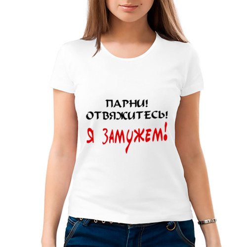 Женская футболка хлопок  Фото 03, Замужем