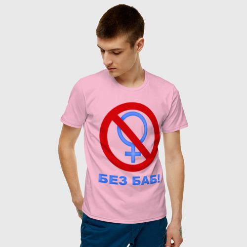 Без баб, цвет: светло-розовый, фото 57