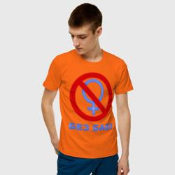 Без баб, цвет: оранжевый, фото 22