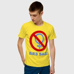 Без баб, цвет: желтый, фото 12