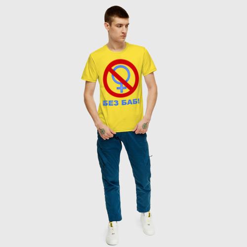 Без баб, цвет: желтый, фото 14