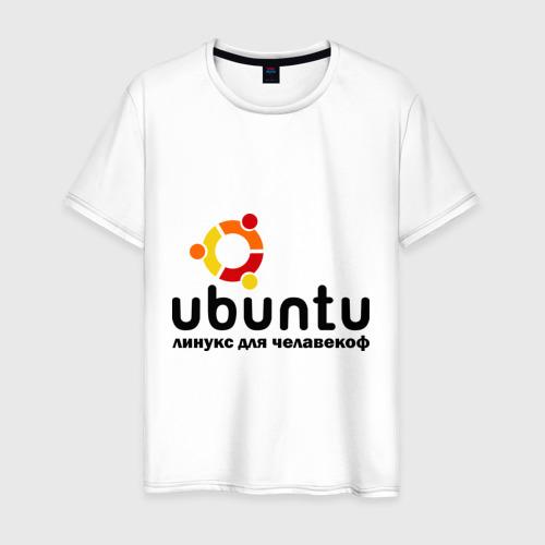 Футболка Ubuntu