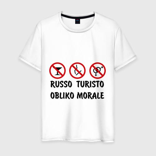 Мужская футболка хлопок Russo Turisto