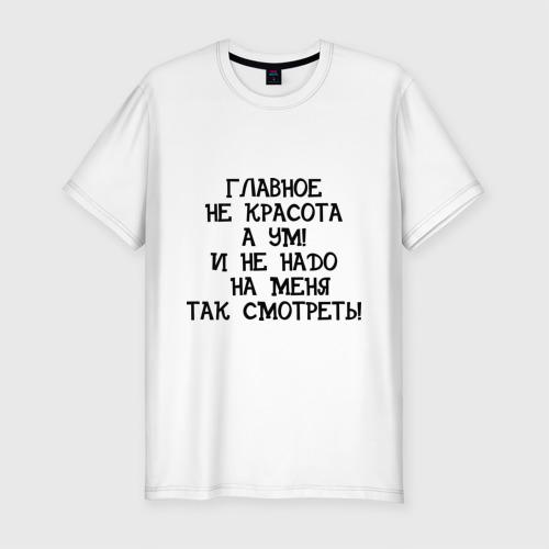 Мужская футболка премиум  Фото 01, Главное ум!
